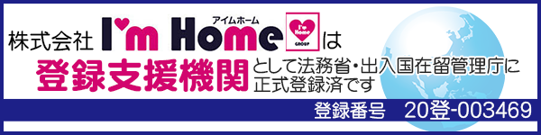 http://www.houses.jp/manager/wp-content/uploads/2020/12/bn-hr-housesjp3.png