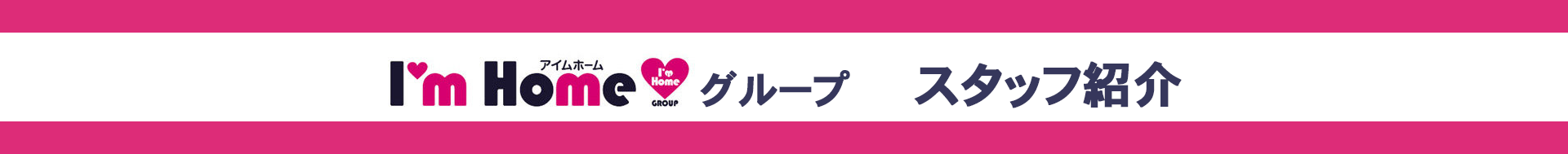 日高ハウジングプラザ、株式会社アイムホームグループ スタッフ紹介