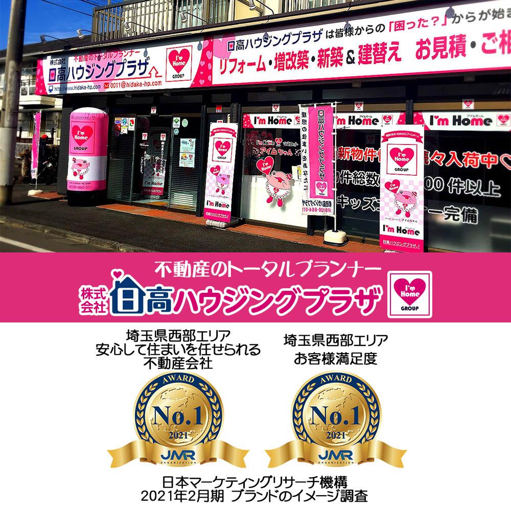 日高ハウジングプラザ 埼玉県日高市とその近郊エリアの不動産販売と仲介、新築からリフォーム、リモデルまで承ります。