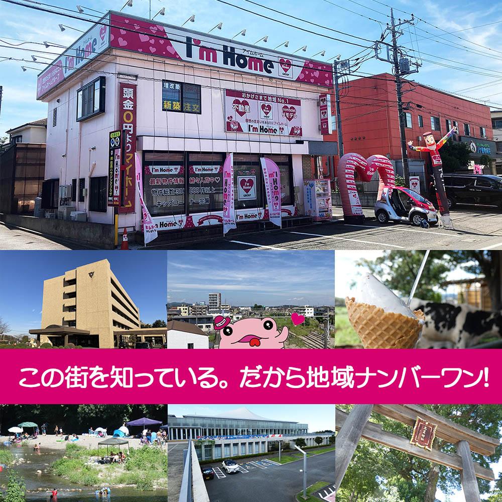 埼玉県日高市の不動産 新築、注文住宅、土地のご用命はアイムホーム
