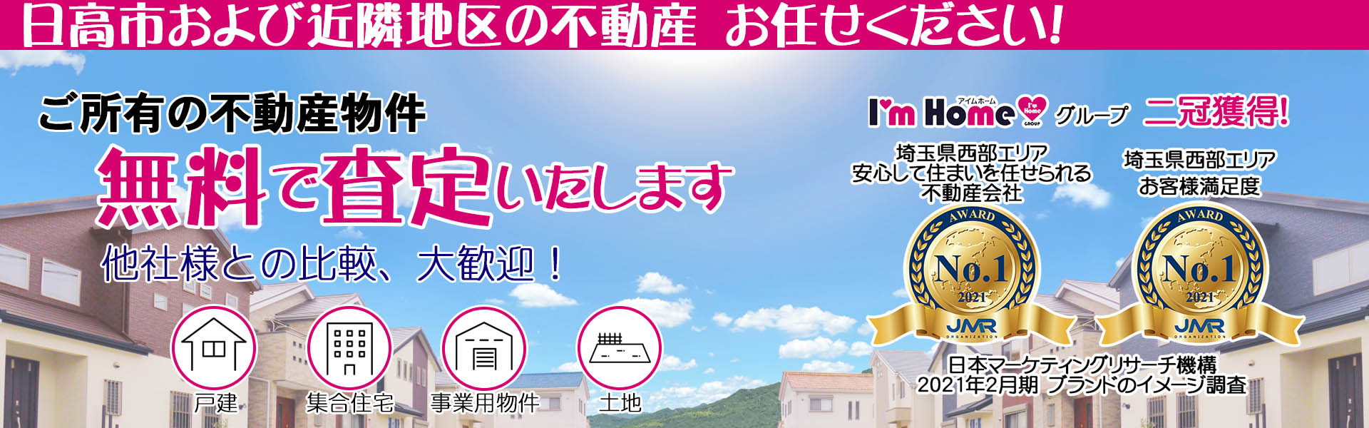 戸建、マンション、土地、アパート 不動産の売却、買取査定はアイムホームグループへ