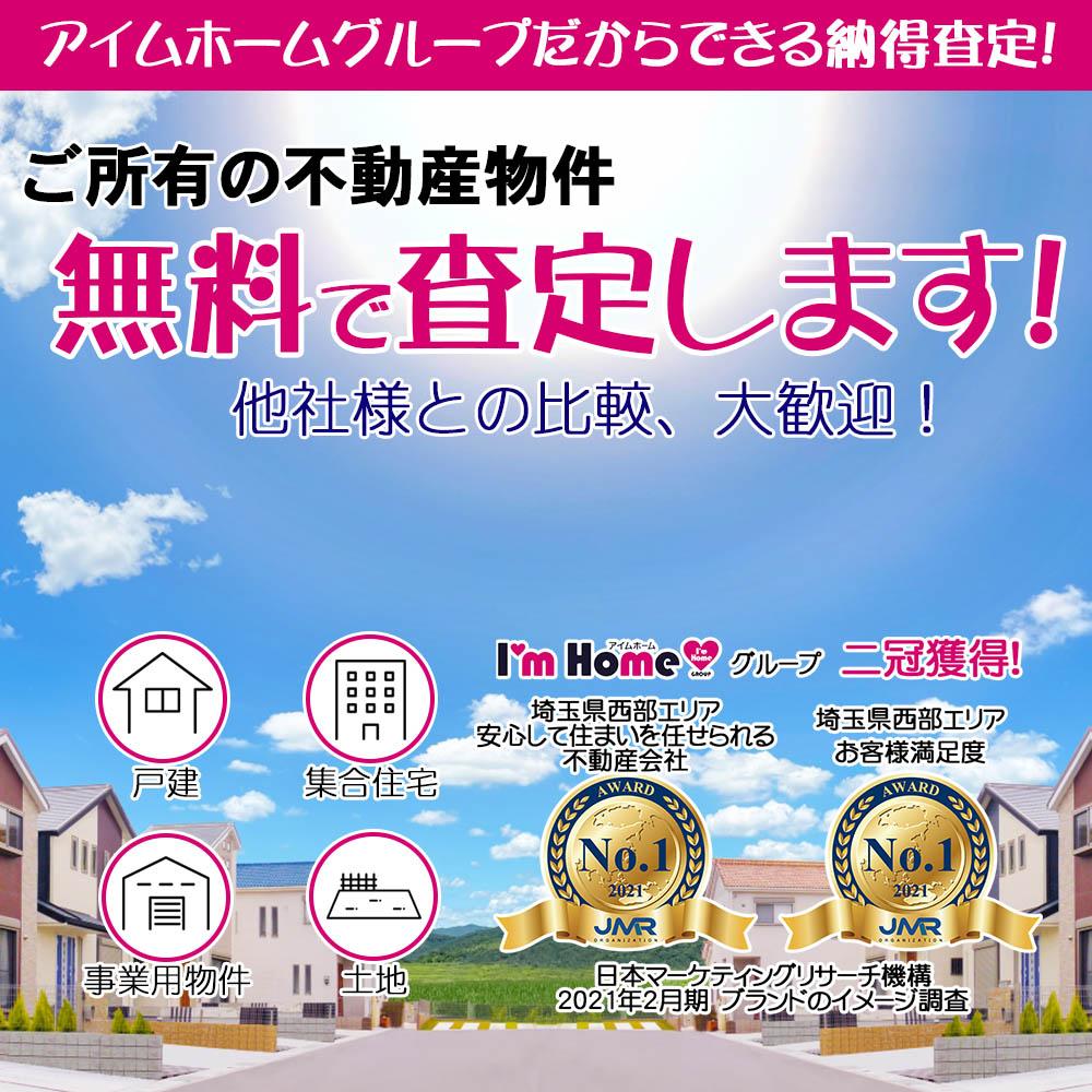 戸建、マンション、土地、アパート 不動産の売却、買取査定はアイムホームへ